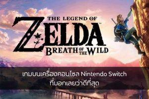 เกมบนเครื่องคอนโซล Nintendo Switch ที่บอกเลยว่าดีที่สุด คีบตุ๊กตา เกมตู้ เกมอาร์เคด ตู้คีบตุ๊กตา โมเดล ตู้คีบ ReviewGame แนะนำเกมNintendoSwitch
