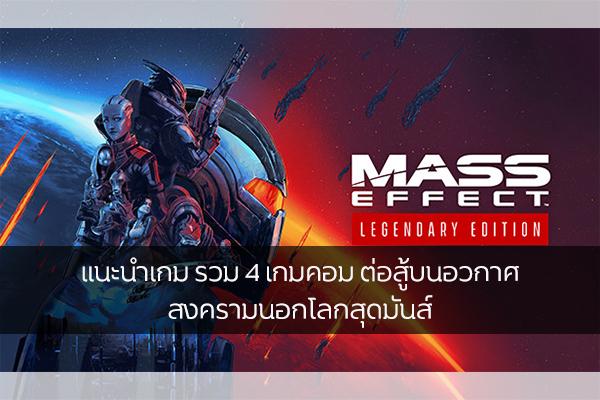 แนะนำเกม รวม 4 เกมคอม ต่อสู้บนอวกาศ สงครามนอกโลกสุดมันส์
