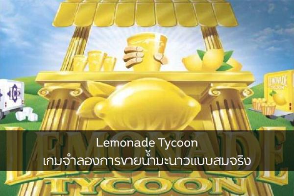 Lemonade Tycoon เกมจำลองการขายน้ำมะนาวแบบสมจริง