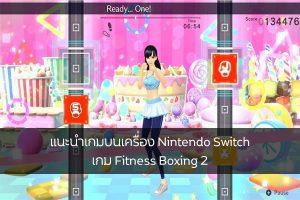แนะนำเกมบนเครื่อง Nintendo Switch เกม Fitness Boxing 2 คีบตุ๊กตา เกมตู้ เกมอาร์เคด ตู้คีบตุ๊กตา โมเดล ตู้คีบ ReviewGame NintendoSwitch FitnessBoxing2