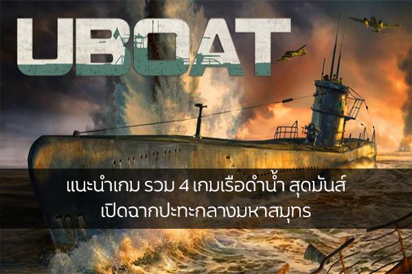แนะนำเกม รวม 4 เกมเรือดำน้ำ สุดมันส์ เปิดฉากปะทะกลางมหาสมุทร