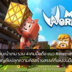 แนะนำเกม รวม 4 เกมมือถือ แนว Minecraft เกมผจญภัยปลุกความคิดสร้างสรรค์ที่เล่นบนมือถือได้
