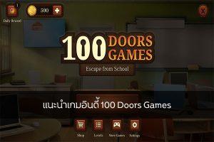 แนะนำเกมอินดี้ 100 Doors Games คีบตุ๊กตา เกมตู้เกมอาร์เคดตู้คีบตุ๊กตาโมเดลตู้คีบ ReviewGame 100DoorsGames