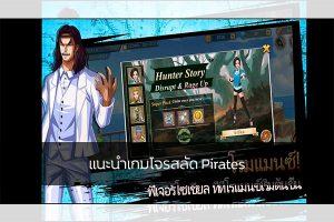 แนะนำเกมโจรสลัด Pirates คีบตุ๊กตา เกมตู้เกมอาร์เคดตู้คีบตุ๊กตาโมเดลตู้คีบ ReviewGame Pirates