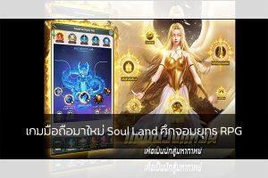 เกมมือถือมาใหม่ Soul Land ศึกจอมยุทธ RPG คีบตุ๊กตา เกมตู้เกมอาร์เคดตู้คีบตุ๊กตาโมเดลตู้คีบ ReviewGame SoulLand