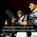 Virtua Cop จากเกมตู้ในยุค 90 สู่การเป็นตำนานจนถึงในปัจจุบัน