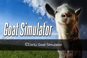 รีวิวเกม Goat Simulator คีบตุ๊กตา เกมตู้เกมอาร์เคดตู้คีบตุ๊กตาโมเดลตู้คีบ ReviewGame GoatSimulator