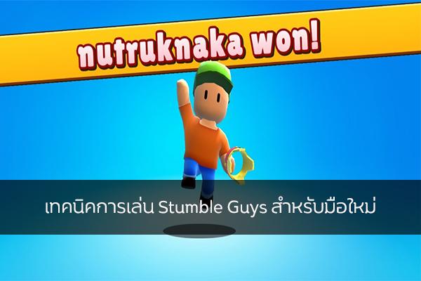 เทคนิคการเล่น Stumble Guys สำหรับมือใหม่