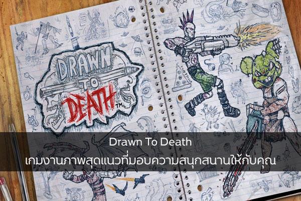 Drawn To Death เกมงานภาพสุดแนวที่มอบความสนุกสนานให้กับคุณแบบเมามันส์