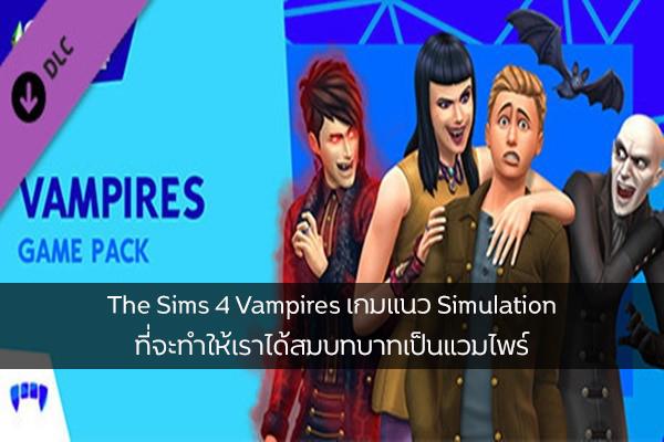 The Sims 4 Vampires เกมแนว Simulation ที่จะทำให้เราได้สมบทบาทเป็นแวมไพร์