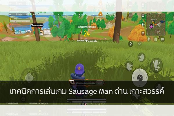 เทคนิคการเล่นเกม Sausage Man ด่าน เกาะสวรรค์