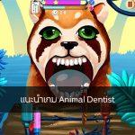 แนะนำเกม Animal Dentist