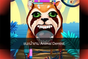 แนะนำเกม Animal Dentist คีบตุ๊กตา เกมตู้เกมอาร์เคดตู้คีบตุ๊กตาโมเดลตู้คีบ ReviewGame AnimalDentist