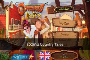 รีวิวเกม Country Tales คีบตุ๊กตา เกมตู้เกมอาร์เคดตู้คีบตุ๊กตาโมเดลตู้คีบ ReviewGame CountryTales