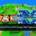 เกมในตำนาน PSP Dragon Ball Tagteam