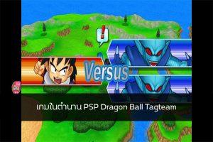 เกมในตำนาน PSP Dragon Ball Tagteam คีบตุ๊กตา เกมตู้เกมอาร์เคดตู้คีบตุ๊กตาโมเดลตู้คีบ ReviewGame DragonBallTagteam