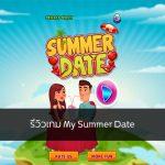 รีวิวเกม My Summer Date