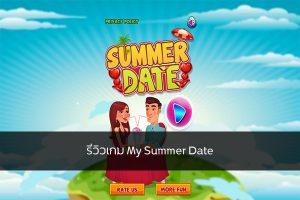 รีวิวเกม My Summer Date คีบตุ๊กตา เกมตู้เกมอาร์เคดตู้คีบตุ๊กตาโมเดลตู้คีบ ReviewGame MySummerDate