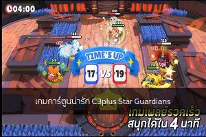 เกมการ์ตูนน่ารัก C3plus Star Guardians คีบตุ๊กตา เกมตู้เกมอาร์เคดตู้คีบตุ๊กตาโมเดลตู้คีบ ReviewGame C3plusStarGuardians