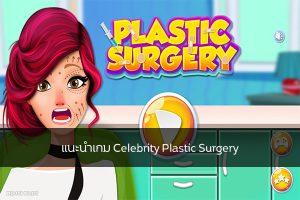 แนะนำเกม Celebrity Plastic Surgery คีบตุ๊กตา เกมตู้เกมอาร์เคดตู้คีบตุ๊กตาโมเดลตู้คีบ ReviewGame CelebrityPlasticSurgery