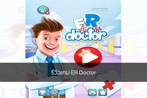 รีวิวเกม ER Doctor คีบตุ๊กตา เกมตู้เกมอาร์เคดตู้คีบตุ๊กตาโมเดลตู้คีบ ReviewGame ERDoctor