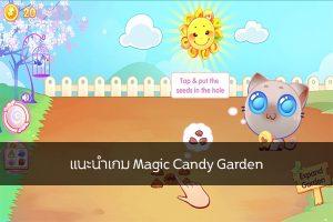 แนะนำเกม Magic Candy Garden คีบตุ๊กตา เกมตู้เกมอาร์เคดตู้คีบตุ๊กตาโมเดลตู้คีบ ReviewGame MagicCandyGarden