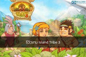 รีวิวเกม Island Tribe 3 คีบตุ๊กตา เกมตู้เกมอาร์เคดตู้คีบตุ๊กตาโมเดลตู้คีบ ReviewGame IslandTribe3