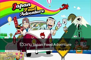 รีวิวเกม Japan Food Adventure คีบตุ๊กตา เกมตู้เกมอาร์เคดตู้คีบตุ๊กตาโมเดลตู้คีบ ReviewGame JapanFoodAdventure