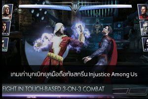 เกมเก่าบุกเบิกยุคมือถือทัชสกรีน Injustice Among Us คีบตุ๊กตา เกมตู้เกมอาร์เคดตู้คีบตุ๊กตาโมเดลตู้คีบ ReviewGame InjusticeAmongUs
